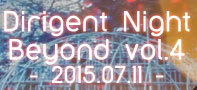 【パーティーレポート】Dirigent Night Beyond vol.4 - 2015.07.11 -