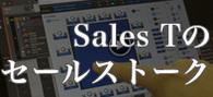 【製品紹介】Sales Tのセールストーク