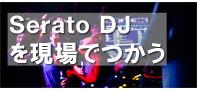 【スタッフコラム】Serato DJを現場でつかう vol.2