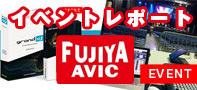 イベントレポート:店頭セミナー・体験会 at 中野フジヤエービック