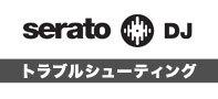 【サポート】Serato DJで楽曲が重複して表示される