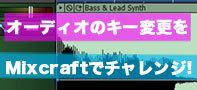 オーディオ・ファイルのキーをMixcraft 6でチェンジ!!