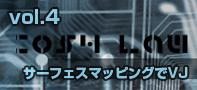 【スタッフコラム】VJ連載 cos4 law -vol.4-