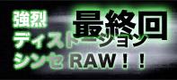 【連載】強烈ディストーションシンセRAW!!【最終回】