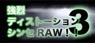 【連載】強烈ディストーションシンセRAW!!vol.3