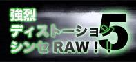 【連載】強烈ディストーションシンセRAW!!vol.5