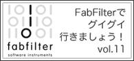 【連載】FabFilterでグイグイ行きましょう!vol.11