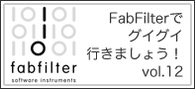 【連載】FabFilterでグイグイ行きましょう!vol.12