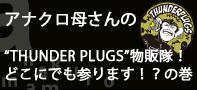ロジャー(仮)× SET YOU FREE SUMMER FESTA 2015