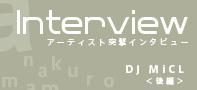 アナクロ母さんの 「インタビュー百人斬り」 - vol.2 -【DJ MiCLさん】<後編>