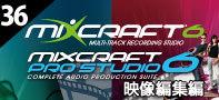 【連載】Mixcraft 6で音と映像をミックスVol.36!