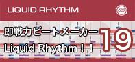 【連載】即戦力ビートメーカーLiquid Rhythm!!vol.19