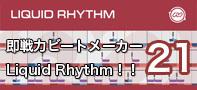【最終回】即戦力ビートメーカーLiquid Rhythm!!vol.21