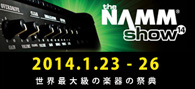 【NAMM Show 2014】レポート一覧