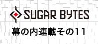 【連載】Sugar Bytes幕の内連載その11