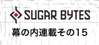 【連載】Sugar Bytes幕の内連載その15