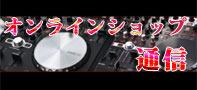 ディリゲント オンラインショップ通信vol.3