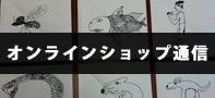 ディリゲント オンラインショップ通信vol.7〜キッズがディリゲントにやって来た♪〜