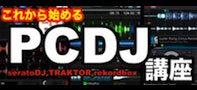 【島村楽器札幌パルコ店】無料DJ講座(札幌)