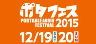 【EVENT】ポータブルオーディオフェスティバル2015(秋葉原)【2015.12.19~20】