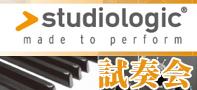 【ワタナベ楽器京都デジタル&ドラム館】Studiologic試奏会(京都)