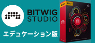 【エデュケーション版発売・購入方法のお知らせ】多機能な音楽制作ソフトBITWIG STUDIO