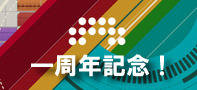 BITWIG STUDIO 発売1周年!