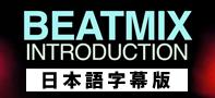 【日本語字幕版】BEATMIX チュートリアル 2