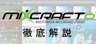 【動画】Mixcraft ビデオチュートリアル